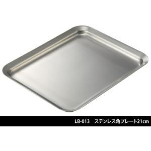 ラバーゼ 有元葉子 ステンレス 角プレート 21cm LB-013 heartmark-shop