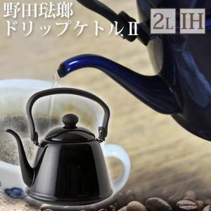 野田琺瑯 IH対応 ドリップケトル2 2.0L ブラック DK200-BK (北欧アンティーク風ケトル)|heartmark-shop