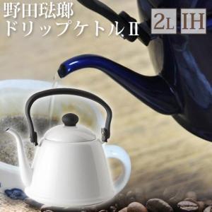 野田琺瑯 IH対応 ドリップケトル2 ホワイト 2.0L DK200-WH (北欧アンティーク風ケトル)|heartmark-shop