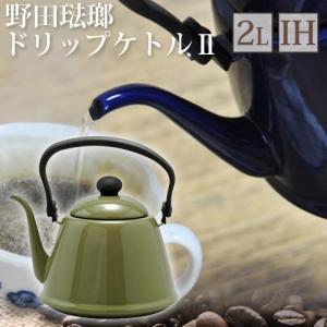 野田琺瑯 IH対応 ドリップケトル2 2.0L オリーブ DK200-OL (北欧アンティーク風ケトル)|heartmark-shop