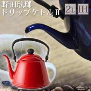 野田琺瑯 IH対応 ドリップケトル2 2.0L レッド DK200-R (北欧アンティーク風ケトル)|heartmark-shop
