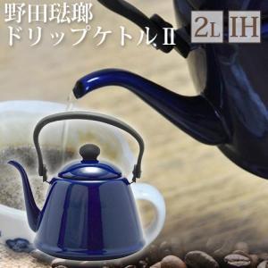 野田琺瑯 IH対応 ドリップケトル2 ネイビー 2.0L DK200-NB (北欧アンティーク風ケトル)|heartmark-shop