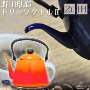 野田琺瑯 IH対応 ドリップケトル2 2.0L オレンジ DK-200-OR (北欧アンティーク風ケトル)|heartmark-shop