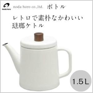 野田琺瑯 IH対応 ポトル 1.5L 白(ホワイト) PTR-1.5KWH 日本製 (北欧アンティーク風ケトル)|heartmark-shop