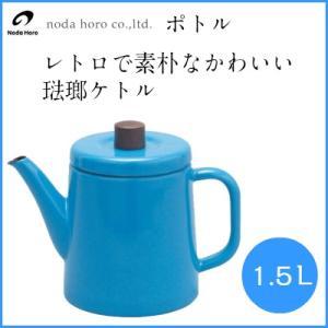 野田琺瑯 IH対応 ポトル 1.5L 空色(ブルー) PTR-1.5KBL 日本製 (北欧アンティーク風ケトル)|heartmark-shop