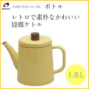 野田琺瑯 IH対応 ポトル 1.5L 黄(イエロー) PTR-1.5KY 日本製 (北欧アンティーク風ケトル)|heartmark-shop