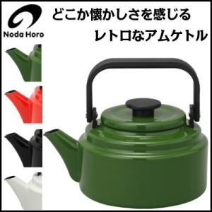 IH対応 野田琺瑯 ホーロー アムケトル 2.0L グリーン|heartmark-shop