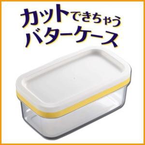 曙産業 カットできちゃうバターケース ST-3005|heartmark-shop
