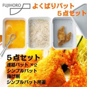 富士ホーロー よくばりシリーズ よくばりバット5点セット|heartmark-shop