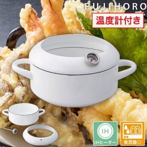 富士ホーロー よくばり天ぷら鍋(ホーロー製/直径20cm)|heartmark-shop