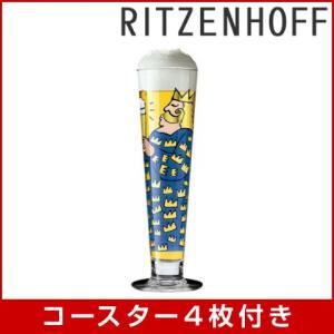 RITZENHOFF/リッツェンホフ ビールグラス ビアクリスタル マルティナシュレンケ 300ml コースター付き 専用ボックス入り|heartmark-shop