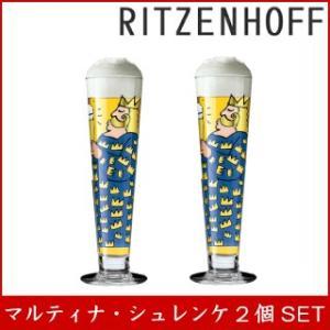 お買い得2個セット RITZENHOFF/リッツェンホフ ビールグラス ビアクリスタル マルティナシュレンケ 300ml コースター付き 専用ボックス入り|heartmark-shop