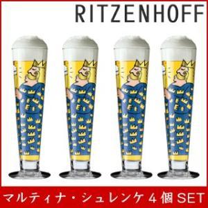 お買い得4個セット RITZENHOFF/リッツェンホフ ビールグラス ビアクリスタル マルティナシュレンケ 300ml コースター付き 専用ボックス入り|heartmark-shop