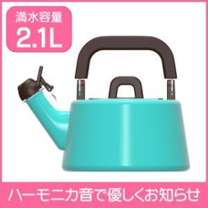 Cookvessel/クックベッセル  IH対応 フィーカ ハーモニカケトル 2.1L ターコイズ 日本製 北欧インテリア 笛付き