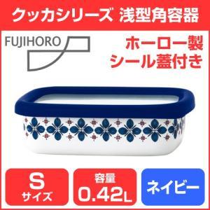 FUJIHORO/富士ホーロー  クッカシリーズ シール蓋付き ホーロー製 浅型角容器 Sサイズ 容量0.42L ネイビー CU-S・N|heartmark-shop