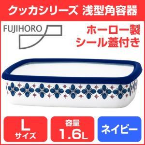 FUJIHORO/富士ホーロー  クッカシリーズ シール蓋付き ホーロー製 浅型角容器 Lサイズ 容量1.6L ネイビー CU-L・N|heartmark-shop