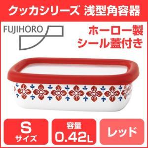 FUJIHORO/富士ホーロー  クッカシリーズ シール蓋付き ホーロー製 浅型角容器 Sサイズ 容量0.42L レッド CU-S・R|heartmark-shop