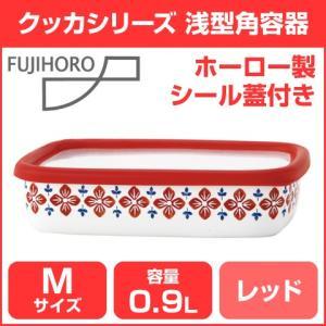 FUJIHORO/富士ホーロー  クッカシリーズ シール蓋付き ホーロー製 浅型角容器 Mサイズ 容量0.9L レッド CU-M・R|heartmark-shop