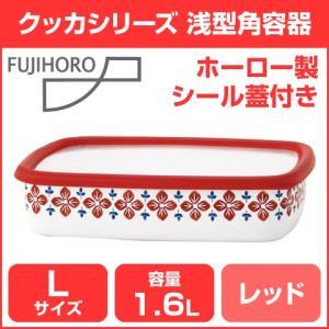 FUJIHORO/富士ホーロー  クッカシリーズ シール蓋付き ホーロー製 浅型角容器 Lサイズ 容量1.6L レッド CU-L・R|heartmark-shop
