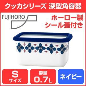 FUJIHORO/富士ホーロー  クッカシリーズ シール蓋付き ホーロー製 深型角容器 Sサイズ 容量0.7L ネイビー CU-DS・N|heartmark-shop