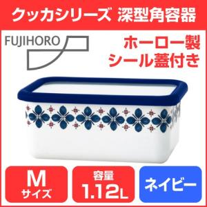 FUJIHORO/富士ホーロー  クッカシリーズ シール蓋付き ホーロー製 深型角容器 Mサイズ 容量1.12L ネイビー CU-DM・N|heartmark-shop