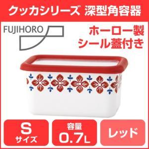 FUJIHORO/富士ホーロー  クッカシリーズ シール蓋付き ホーロー製 深型角容器 Sサイズ 容量0.7L レッド CU-DS・R|heartmark-shop
