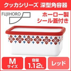 FUJIHORO/富士ホーロー  クッカシリーズ シール蓋付き ホーロー製 深型角容器 Mサイズ 容量1.12L レッド CU-DM・R|heartmark-shop