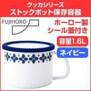 FUJIHORO/富士ホーロー  クッカシリーズ シール蓋付き ホーロー製 ストックポット保存容器 14cm 容量1.6L ネイビー|heartmark-shop