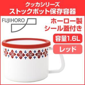 FUJIHORO/富士ホーロー  クッカシリーズ シール蓋付き ホーロー製 ストックポット保存容器 14cm 容量1.6L レッド|heartmark-shop