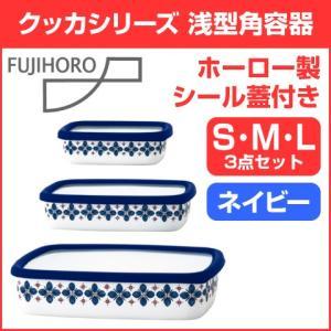 FUJIHORO/富士ホーロー  クッカシリーズ シール蓋付き ホーロー製 浅型角容器 ネイビー S・M・Lサイズ3点セット|heartmark-shop