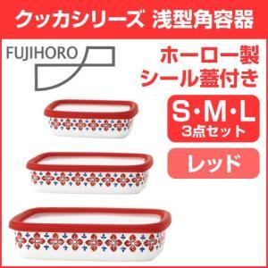 FUJIHORO/富士ホーロー  クッカシリーズ シール蓋付き ホーロー製 浅型角容器 レッド S・M・Lサイズ3点セット|heartmark-shop