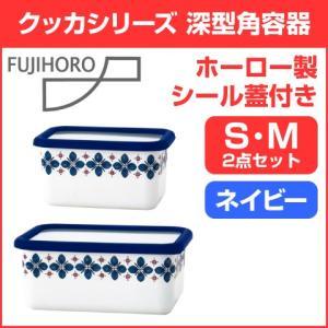 FUJIHORO/富士ホーロー  クッカシリーズ シール蓋付き ホーロー製 深型角容器 ネイビー S・Mサイズ 2点セット|heartmark-shop