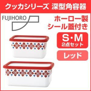 FUJIHORO/富士ホーロー  クッカシリーズ シール蓋付き ホーロー製 深型角容器 レッド S・Mサイズ 2点セット|heartmark-shop