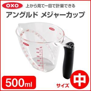 上から見て一目で計量 【OXO/オクソー】 アングルド メジャーカップ (中) 500ml 2004...