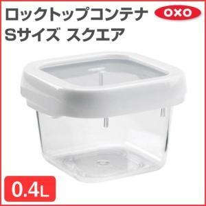 OXO/オクソー  ロックトップコンテナ 0.4L Sサイズ スクエア ホワイト|heartmark-shop
