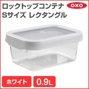 OXO/オクソー  ロックトップコンテナ 0.9L Sサイズ レクタングル ホワイト|heartmark-shop