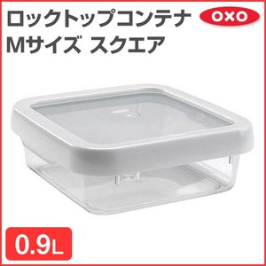 OXO/オクソー  ロックトップコンテナ 0.9L Mサイズ スクエア ホワイト|heartmark-shop