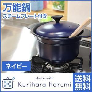 Kurihara harumi/栗原はるみ  万能鍋 約20cm スチームプレート付き ネイビーブルー HK10644 IH対応 ガス・オーブンOK|heartmark-shop