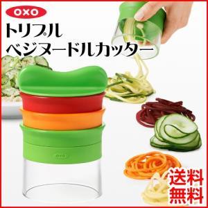 OXO/オクソー トリプル ベジヌードルカッター 11194200 レシピあり|heartmark-shop