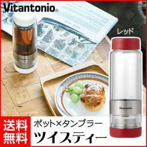 【Vitantonio/ビタントニオ】 ツイスティー 茶葉を楽しむ ティーボトル
