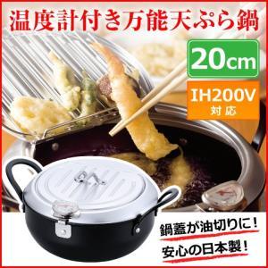 【日本製】 IH対応 天ぷら鍋 20cm 油切りになる鉄製蓋付き 温度計付き TM-9467|heartmark-shop