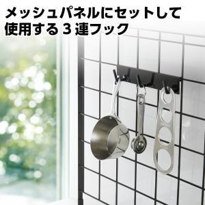 YAMAZAKI/山崎実業 キッチン 自立式 メッシュパネル用 オプションパーツ フック3連 tower タワー ブラック 4182|heartmark-shop
