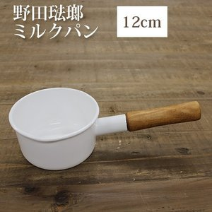 noda horo/野田琺瑯 ミルクパン 12cm 0.7L ホワイト クルール 木製ハンドル ガス火専用 Made in japan 日本製 CL-12M|heartmark-shop