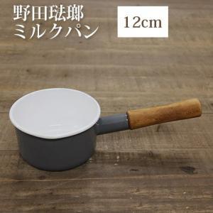 noda horo/野田琺瑯 ミルクパン 12cm 0.7L グレー クルール 木製ハンドル ガス火専用 Made in japan 日本製 CL-12M|heartmark-shop