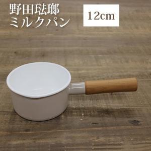 noda horo/野田琺瑯 ミルクパン 12cm 0.7L ベージュ クルール 木製ハンドル ガス火専用 Made in japan 日本製 CL-12M|heartmark-shop