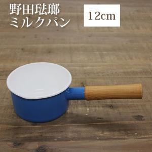 noda horo/野田琺瑯 ミルクパン 12cm 0.7L ブルー クルール 木製ハンドル ガス火専用 Made in japan 日本製 CL-12M|heartmark-shop