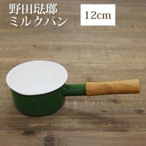 noda horo/野田琺瑯 ミルクパン 12cm 0.7L グリーン クルール 木製ハンドル ガス火専用 Made in japan 日本製 CL-12M|heartmark-shop