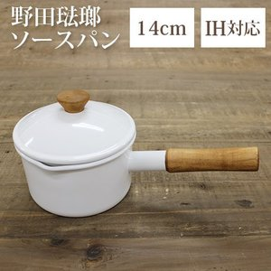 noda horo/野田琺瑯 IH対応 ソースパン 14cm 1.3L フタ付き ホワイト クルール 木製ハンドル Made in japan 日本製 CL-14N|heartmark-shop