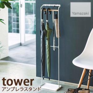 YAMAZAKI/山崎実業アンブレラスタンド 引っ掛けタイプ 傘立て tower タワー ホワイト 3862|heartmark-shop