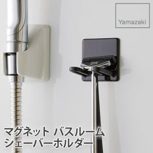 YAMAZAKI/山崎実業マグネット バスルーム シェーバーホルダー tower ブラック 4707 マグネットシリーズ|heartmark-shop